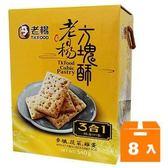 老楊 方塊酥 禮盒-3合1(雞蛋+麥纖+蔬菜) 540g (8入)/箱