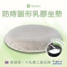 TOPTEX MEDI01防痔圓形乳膠坐墊 [富廉網]