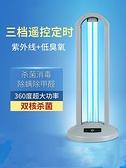 紫外線消毒燈臭氧家用燈管醫療幼兒園專用商用室內移動式殺菌燈 【夏日新品】