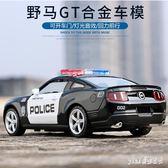彩珀福特野馬GT警車仿真合金汽車模型兒童玩具車男孩小汽車玩具 PA1384 『pink領袖衣社』