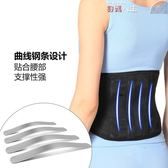 牽引器 麥德威自發熱腰帶女士暖宮保暖護腰腰間盤腰部腰椎矯正磁療護腰帶 數碼人生igo
