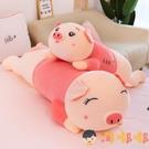 趴趴豬豬毛絨玩具玩偶可愛睡覺抱枕兒童布娃娃公仔禮物【淘嘟嘟】
