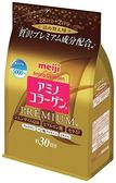 MEIJI 明治膠原蛋白粉 白金版黃金版 30天補充包 另售 大塚朝日FANCL膠原 三得利芝麻明