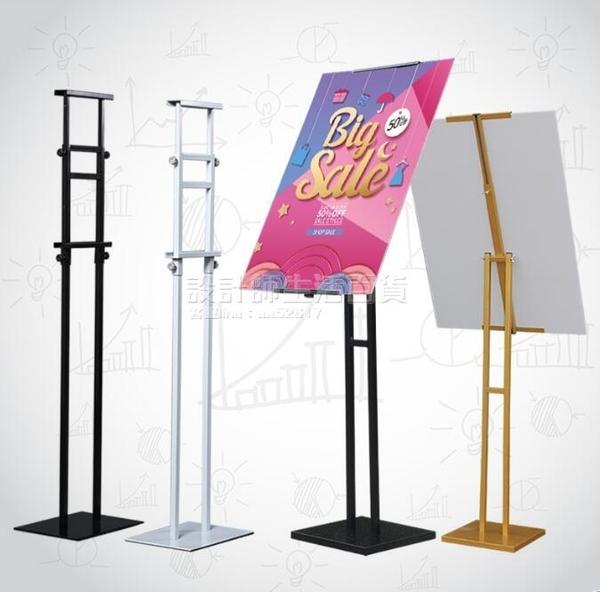 廣告架 kt板展架廣告牌展示架展板海報架宣傳架落地式立式支架招聘架子 NMS設計師生活百貨