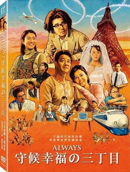 ALWAYS守候幸福的三丁目 DVD (購潮8)