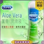 情趣用品 情趣商品 潤滑油 杜蕾斯Durex 蘆薈潤滑劑 50ML 按摩油 潤滑液 天然潤滑