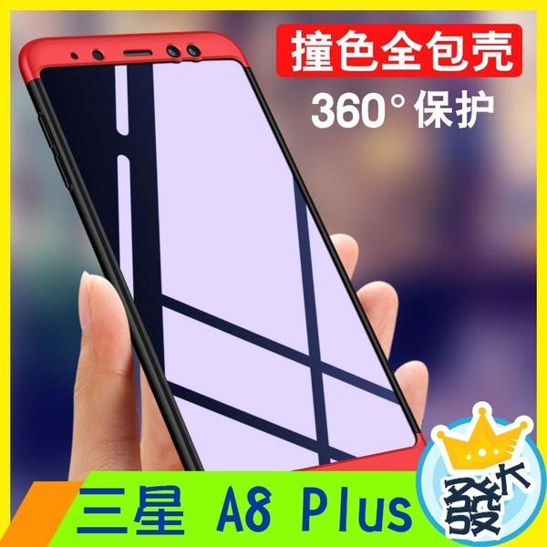 磨砂手機殼 三星Galaxy A8 Plus 手機殼 全包三段式 霧面磨砂硬殼 拚色背殼 雙色手機殼