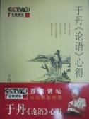 【書寶二手書T8/文學_QKF】于單論語心得_簡體版_于丹