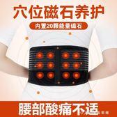 護腰帶自發熱磁療熱敷保暖暖宮腰帶護胃腰圍腰椎間盤夏季透氣男女 小確幸生活館
