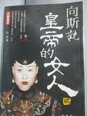 【書寶二手書T9/歷史_JIT】向斯說皇帝的女人(貳)_向斯