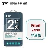【GOR保護貼】Fitbit Versa 9H鋼化玻璃保護貼 手錶 全透明非滿版2片裝 公司貨 現貨