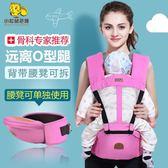 嬰兒背帶腰凳前抱式四季通用多功能小孩抱帶兒童抱娃神器寶寶坐凳 【PINKQ】