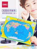 積木磁力中國世界地圖早教益智玩具中小學生地理行政認知拼圖WD 至簡元素