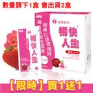 (買1送1) AJIOU 日本味王 暢快人生 草玫精華版 5gx30袋/盒 專品藥局【2013350】