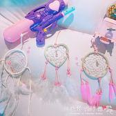 捕夢網唯美軟妹愛心夢幻掛飾羽毛風鈴可愛少女心臥室裝飾道具  歐韓流行館