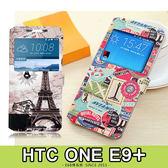 E68精品館 彩繪 視窗皮套 HTC ONE E9+/9 PLUS 開窗透視 手機套 保護套 可立支架 短磁扣