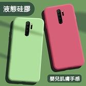 紅米 Note8 Pro 手機殼 液態矽膠 全包保護套 超薄裸機手感 防摔軟殼 簡約 純色保護殼 手機套
