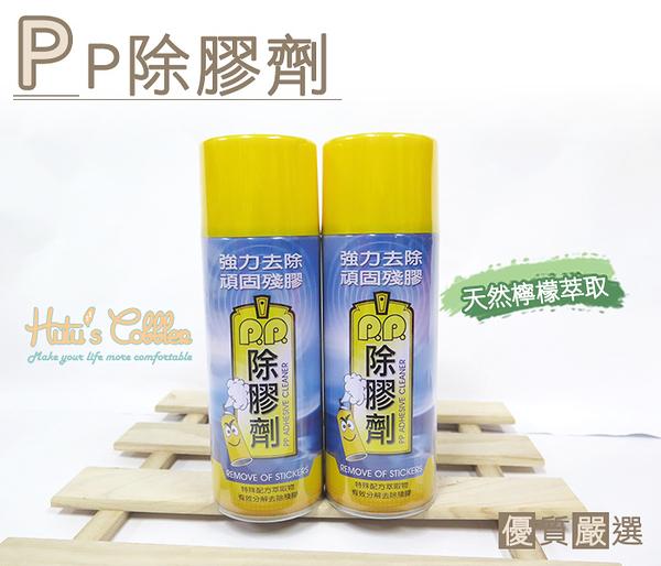 糊塗鞋匠 優質鞋材 N163 PP除膠劑 420ml 殘膠去除 天然檸檬萃取 不含有毒溶劑