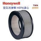 20500TWN HEPA濾心適用 Honeywell 空氣清淨機適用機型:18000/18005/17000/17005