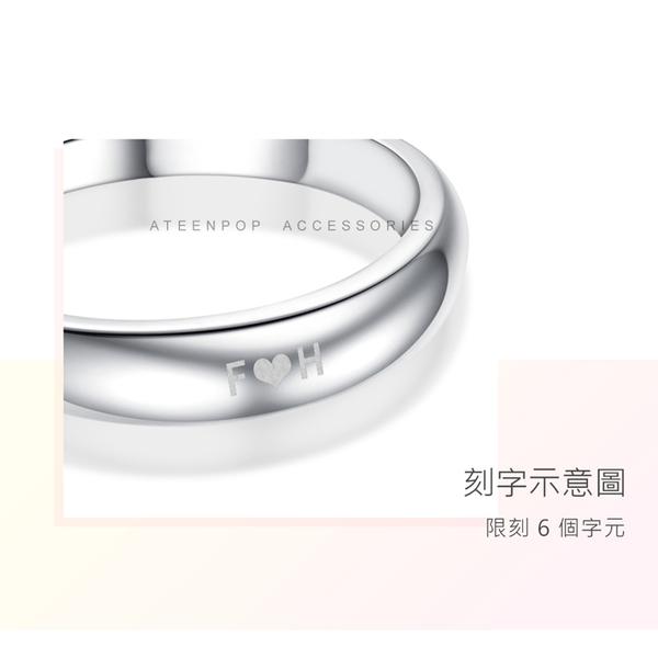 情侶對戒 ATeenPOP 925純銀戒指 天長地久 送刻字 單個價格 情人節禮物