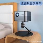 投影儀支架床頭桌面極米H3 Z6X堅果G9G10J10當貝F3小米魔屏U1萬向家用投影機架子 全館新品85折