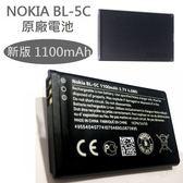 【新版 1100mAh】NOKIA BL-5C【原廠電池】Nokia C2-03 C2-06 X2-01 X2-02 3650 3100 3125 3208c 3610 fold