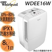 【Whirlpool惠而浦】 8公升一日除濕機 WDEE16W 免運費