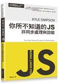 你所不知道的 JS 非同步處理與效能