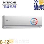 HITACHI 日立變頻頂級系列 冷暖型 RAS-71NK/RAC-71NK