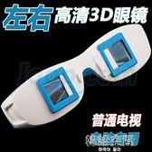 左右格式暴風電腦電視通專用3d眼鏡秒紅藍左右分屏立體觀屏鏡  韓語空間