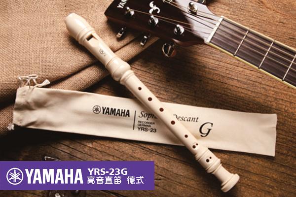 小叮噹的店- 高音直笛 YAMAHA YRS-23 德式 高音C調