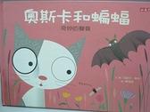 【書寶二手書T3/少年童書_DEI】奧斯卡和蝙蝠-奇妙的聲音_吉歐夫.華林