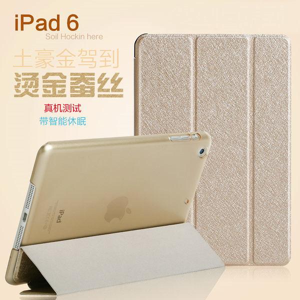 air2 免運 ipad air iPad MINI 2/3/4/5 Air2蠶絲系列 保護套 iPad5保護殼