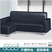 《固的家具GOOD》702-2-AK 868型L型黑色沙發/三人座不含腳椅【雙北市含搬運組裝】