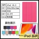 【萌萌噠】Apple iPad 8 10.2吋 (2020) 卡斯特紋 三折支架保護套 類皮紋側翻皮套 平板套 平板殼