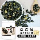 【百桂食品】五香鹹酥黑豆仁270g(內含...