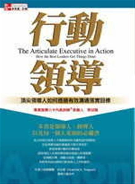 (二手書)行動領導-頂尖領導人如何透過有效溝通落實目標(經營管理)