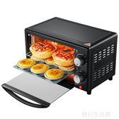 多容量10L12L14L18L48L電烤箱家用烘焙蛋糕蛋撻多功能迷你小烤箱 晴川生活馆
