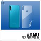 三星 M11 背膜保護貼 似包膜 爽滑 手機 背貼 保護貼 機身保護膜 軟膜 透明 後膜 手機後貼膜