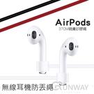 蘋果耳機 防丟繩 AirPods 矽膠繩 柔軟細緻 防止耳機丟失 超彈性 懸掛繩