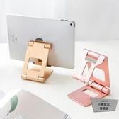 手機支架防滑調節合金手機架桌面平板電腦支架【小柠檬3C】