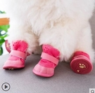 寵物鞋 小狗狗鞋子春小型犬不掉狗棉鞋防水雨鞋冬季雪地靴泰迪寵物鞋子【快速出貨八折搶購】