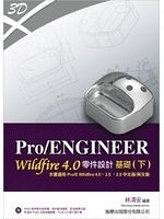 二手書博民逛書店《Pro/ENGINEER Wildfire 零件設計基礎 (下) 4.0/3.0/2.0全適用》 R2Y ISBN:9574426238