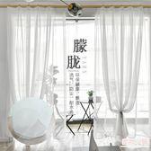 窗簾 窗簾紗簾布白紗薄窗紗布料成品白色沙飄窗陽臺紗臥室遮光 全館8折