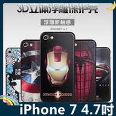 iPhone 7 4.7吋 卡通浮雕保護套 軟殼 彩繪塗鴉 3D風景 立體超薄0.3mm 矽膠套 手機套 手機殼