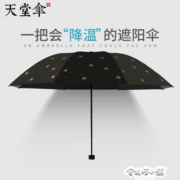 天堂傘黑膠太陽防曬女小清新森系遮陽傘防紫外線三摺疊晴雨傘兩用 安妮塔小鋪