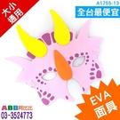 A1755-13_EVA動物面具_恐龍#面具面罩眼罩眼鏡帽帽子臉彩假髮髮圈髮夾變裝派對