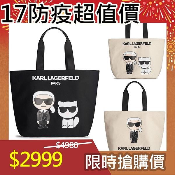 【KARL LAGERFELD】KRISTEN系列托特包 (原廠公司貨 多款多色任選)