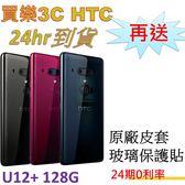 HTC U12+ 手機128G,送 HTC 原廠皮套+玻璃保護貼,24期0利率,U12 Plus登錄送D12+