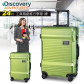 【Discovery Adventures】 工具箱24吋鋁框行李箱-綠(DA-A17023-24)